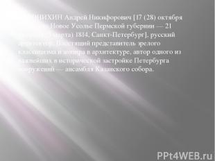 ВОРОНИХИН Андрей Никифорович [17 (28) октября 1759, село Новое Усолье Пермской г
