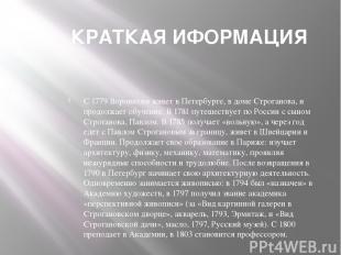 КРАТКАЯ ИФОРМАЦИЯ С 1779 Воронихин живет в Петербурге, в доме Строганова, и прод