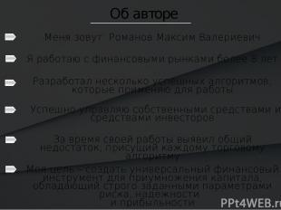 Меня зовут: Романов Максим Валериевич Я работаю с финансовыми рынками более 8 ле