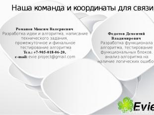Наша команда и координаты для связи Романов Максим Валериевич Разработка идеи и