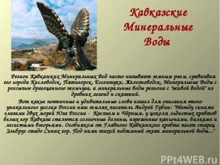 Кавказские Минеральные Воды  Регион Кавказских Минеральных Вод часто называю