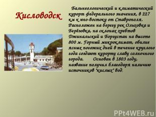 Кисловодск  Бальнеологический и климатический курорт федерального значения