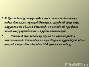 В Кисловодске осуществляется лечение больных с заболеваниями органов дыхания, не
