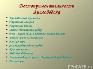 Достопримечательности Кисловодска Кисловодская крепость Нарзанная галерея Нарзан