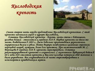 Кисловодская крепость  Самая старая часть города представлена Кисловодской