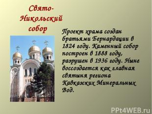 Свято-Никольский собор Проект храма создан братьями Бернардации в 1824 год