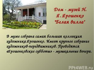 """Дом - музей Н. Я. Ярошенко """"Белая вилла"""" В музее собрана самая большая колле"""