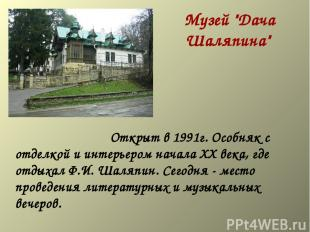 "Музей ""Дача Шаляпина""   Открыт в 1991г. Особняк с отд"