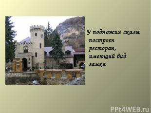 У подножия скалы построен ресторан, имеющий вид замка