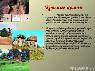 Красные камни  Группа живописных скал на склоне Джинальского хребт