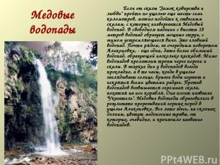 """Медовые водопады   Если от скалы """"Замок коварства и любви"""" пройти"""