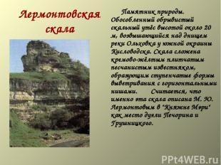 Лермонтовская скала  Памятник природы. Обособленный обрывистый скальный
