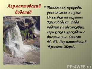 Лермонтовский водопад Памятник природы, расположен на реке Ольховка на окраине К