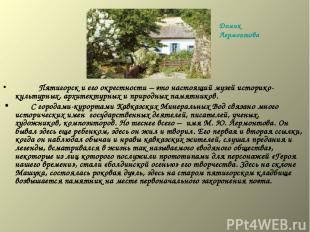 Пятигорск и его окрестности – это настоящий музей историко-культурных,