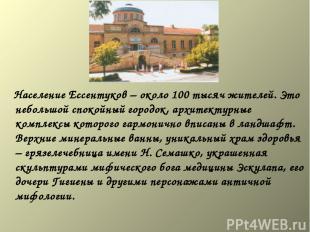 Население Ессентуков – около 100 тысяч жителей. Это небольшой спокойный городок,