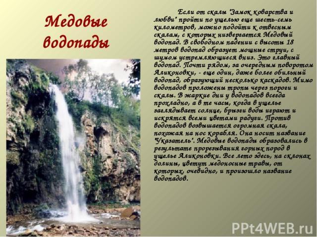 Медовые водопады   Если от скалы