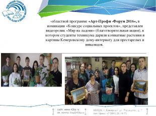 650024, г. Кемерово, ул. Радищева, д. 7 тел./факс: +7 3842 38 14 79 -областной п