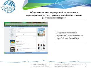 650024, г. Кемерово, ул. Радищева, д. 7 тел./факс: +7 3842 38 14 79 Обсуждение п