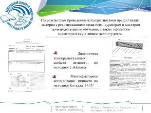 650024, г. Кемерово, ул. Радищева, д. 7 тел./факс: +7 3842 38 14 79 Диагностика