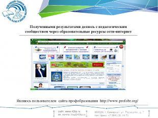 650024, г. Кемерово, ул. Радищева, д. 7 тел./факс: +7 3842 38 14 79 Полученными