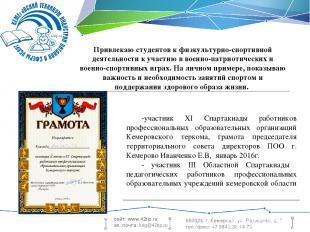 650024, г. Кемерово, ул. Радищева, д. 7 тел./факс: +7 3842 38 14 79 -участник XI