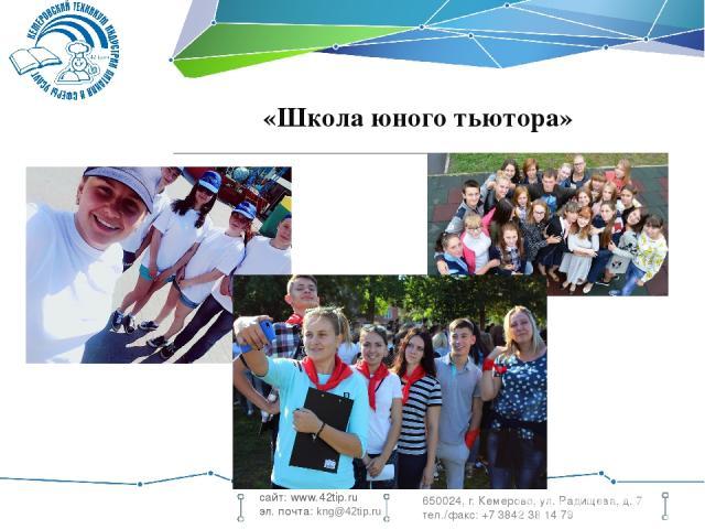 650024, г. Кемерово, ул. Радищева, д. 7 тел./факс: +7 3842 38 14 79 «Школа юного тьютора» сайт: www.42tip.ru эл. почта: kng@42tip.ru