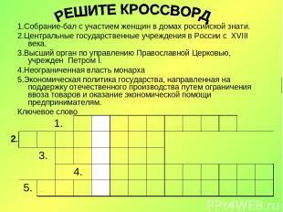 1.Собрание-бал с участием женщин в домах российской знати. 2.Центральные государ