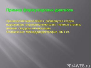Пример формулировки диагноза Хронический миелолейкоз, развернутая стадия, выраже