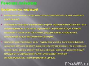 Профилактика инфекций размещение больных в отдельных палатах (максимально по два