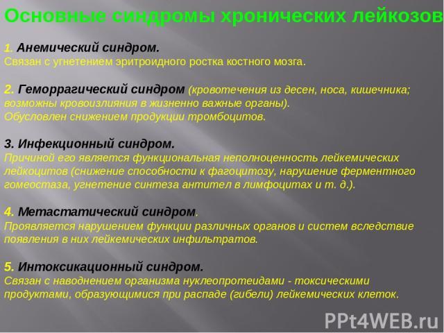 1. Анемический синдром. Связан с угнетением эритроидного ростка костного мозга. 2. Геморрагический синдром (кровотечения из десен, носа, кишечника; возможны кровоизлияния в жизненно важные органы). Обусловлен снижением продукции тромбоцитов. 3. Инфе…