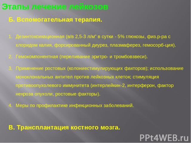 Б. Вспомогательная терапия. Дезинтоксикационная (в/в 2,5-3 л/м