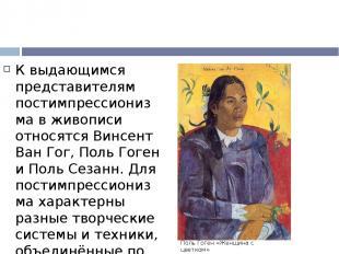 К выдающимся представителям постимпрессионизма в живописи относятся Винсент Ван