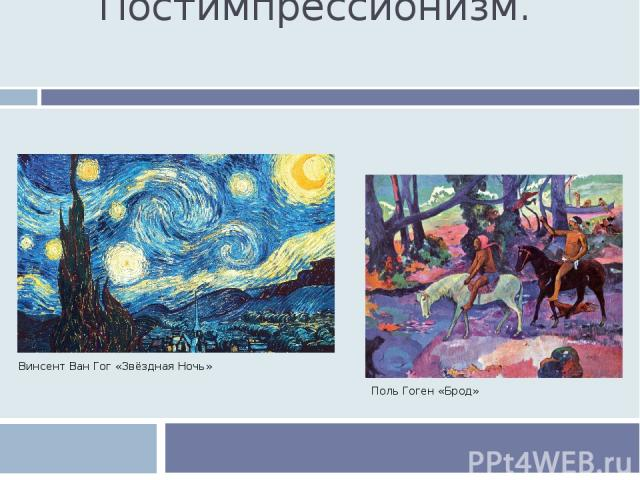 Постимпрессионизм. Винсент Ван Гог «Звёздная Ночь» Поль Гоген «Брод»