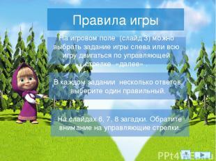 Правила игры На игровом поле (слайд 3) можно выбрать задание игры слева или всю