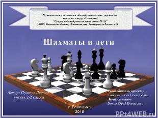 Автор: Пузанов Леонид ученик 2-2 класса Руководитель проекта: Заикина Елена Генн