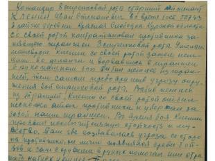 1941г. ушел на войну . Попал служить в 16 Литовскую дивизию, которая долгое врем