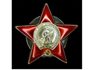 Орден Красная Звезда моего прадедушки