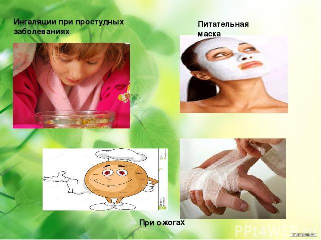 При ожогах Ингаляции при простудных заболеваниях Питательная маска