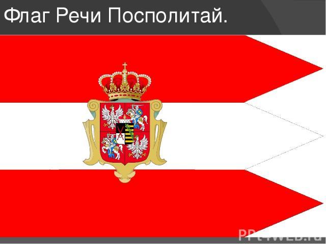 Флаг Речи Посполитай.