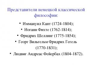 Представители немецкой классической философии: Иммануил Кант (1724-1804); Иоганн