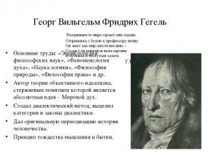 Георг Вильгельм Фридрих Гегель Разорванность мира терзает мне сердце Отправлюсь