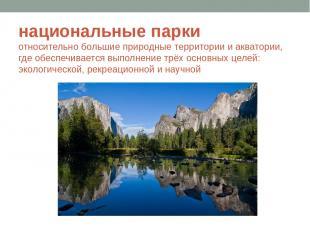 национальные парки относительно большие природные территории и акватории, где об
