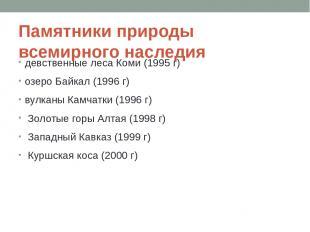 Памятники природы всемирного наследия девственные леса Коми (1995 г) озеро Байка