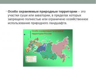 Особо охраняемые природные территории – это участки суши или акватории, в предел