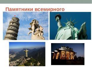 Памятники всемирного наследия