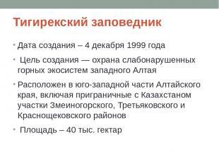 Тигирекский заповедник Дата создания – 4 декабря 1999 года Цель создания — охран