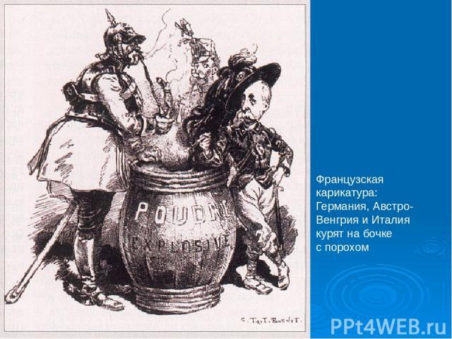 Французская карикатура: Германия, Австро-Венгрия и Италия курят на бочке спорохом