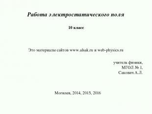 Работа электростатического поля 10 класс учитель физики, МГОЛ № 1, Сакович А.Л.