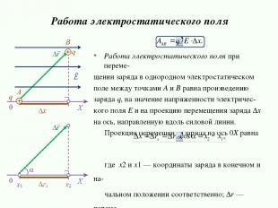 Работа электростатического поля при переме- щении заряда в однородном электроста