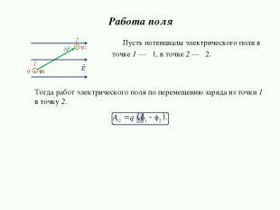 Тогда работ электрического поля по перемещению заряда из точки 1 в точку 2. Рабо